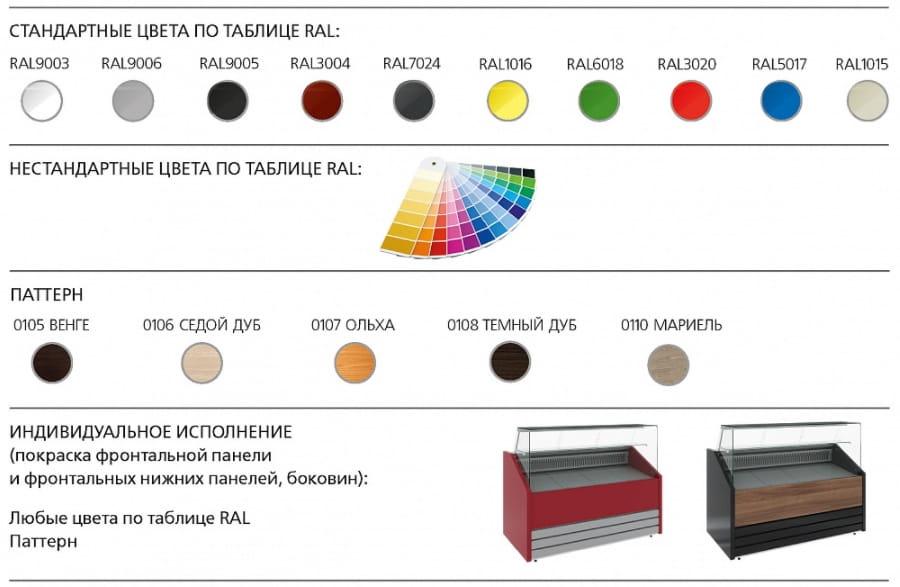 Холодильная витрина CARBOMA COLORE GС75 VM1.0-1 (динамика) 9006-9003 - 16